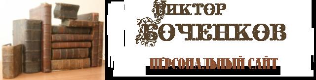 Виктор Вячеславович Боченков